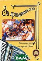 За праздничным столом   популярные песни в переложении для аккордеона и баяна. Выпуск N1