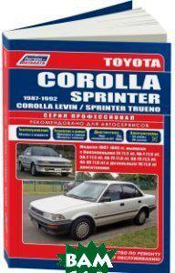 Toyota Corolla & Corolla Sprinter. Модели 1983-1992 гг. выпуска с бензиновыми и дизельным двигателями. Устройство, техническое обслуживание и ремонт