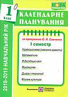 Календарне планування І семестр 1 клас (за програмою Савченко О.Я.) 2018 року.