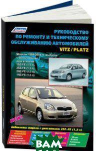 Toyota Vitz / Platz. Модели 1999-2005 гг. выпуска с бензиновыми двигателями. Устройство, техническое обслуживание и ремонт