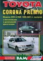 Toyota Corona Premio. Модели 2WD & 4WD 1996-2001 гг. выпуска с бензиновыми и дизельными двигателями. Устройство, техническое обслуживание и ремонт