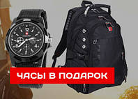 Швейцарский рюкзак Swiss Gear и подарок Часы Swiss Army