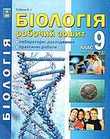 Робочий зошит з біології для 9 класу. Соболь В.І.