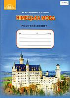 Робочий зошит. Німецька мова для 9 класу. Сидоренко М.М., Палій О.А.