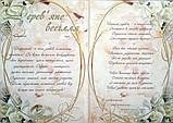 """Диплом ювілей весілля """"5 років Дерев'яна яні весілля"""", фото 2"""