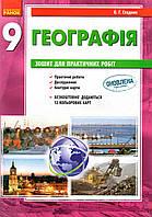 Зошит для практичних робіт з географії  9 клас. Стадник О.Г.