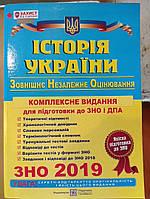 ЗНО 2019. Комплексне видання. Історія України.