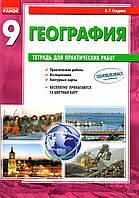 Тетрадь для практических работ по географии 9 класс. Стадник А.Г.