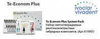 Набор композитов светового отверждения Te-Econom Plus, 4шпр