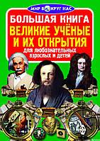Большая книга. Великие учёные и их открытия