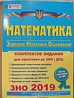 ЗНО 2019. Комплексне видання. Математика.