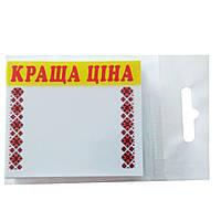 Таблички-ценники Краща Ціна 60х70 мм. 25 шт. в упаковке