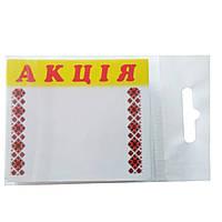 Таблички-цінники Акція 60х70 мм. 25 шт. в упаковці