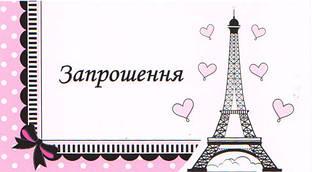 """Запрошення """"Париж"""" (6шт/уп)"""