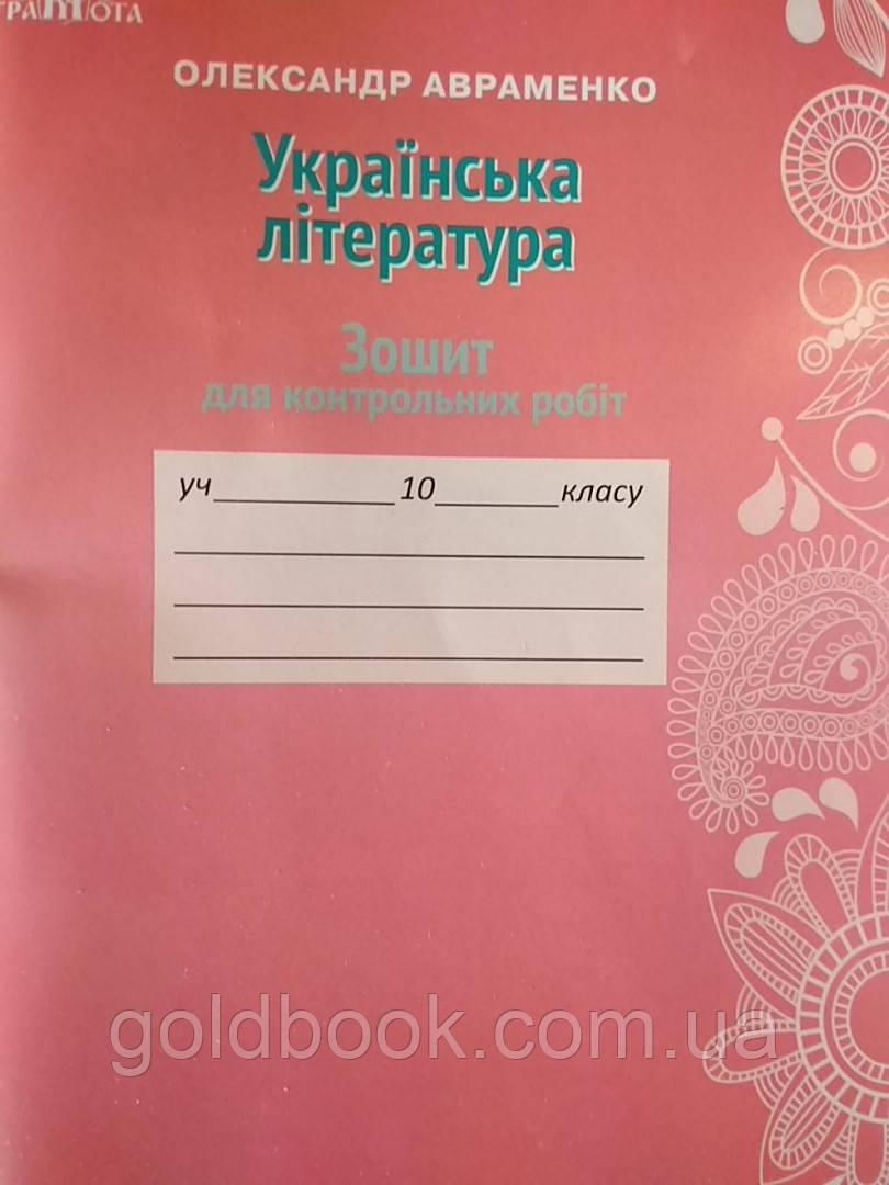 Українська література 10 клас. Зошит для контрольних робіт.