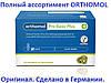 Orthomol Pro Basic Plus (Ортомол Про Басик Плюс) 30 дней.