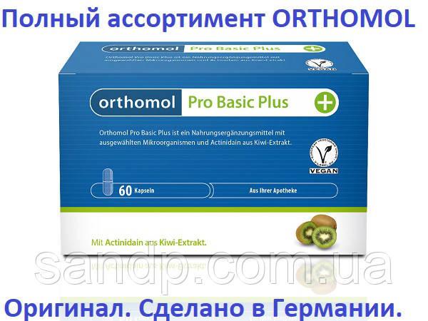 Orthomol Pro Basic Plus (Ортомол Про Басик Плюс) 30 дней., фото 2