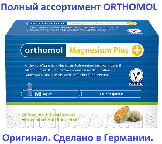 Orthomol Magnesium Plus (Ортомол Магнезиум Плюс) 30 дней, фото 2