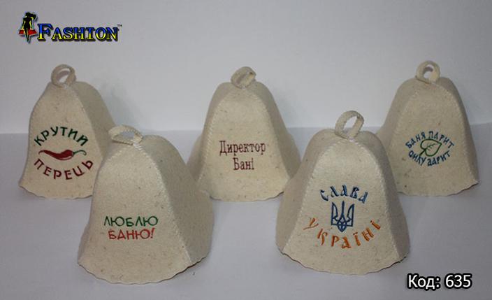 Шапка для бані та сауни Крутий перець, фото 2