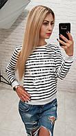 Стильный женский свитшот свитер кофта в полоску 42 44 46