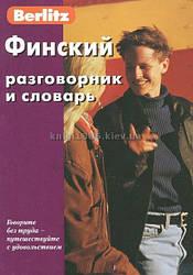 Финский язык (Suomalainen) | Разговорник и словарь | Живой язык