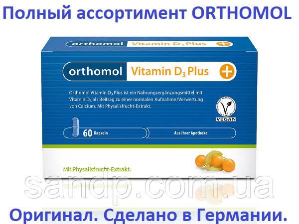 Orthomol Vitamin D3 Plus (Ортомол Витамин Д3 Плюс) 60 дней, фото 2