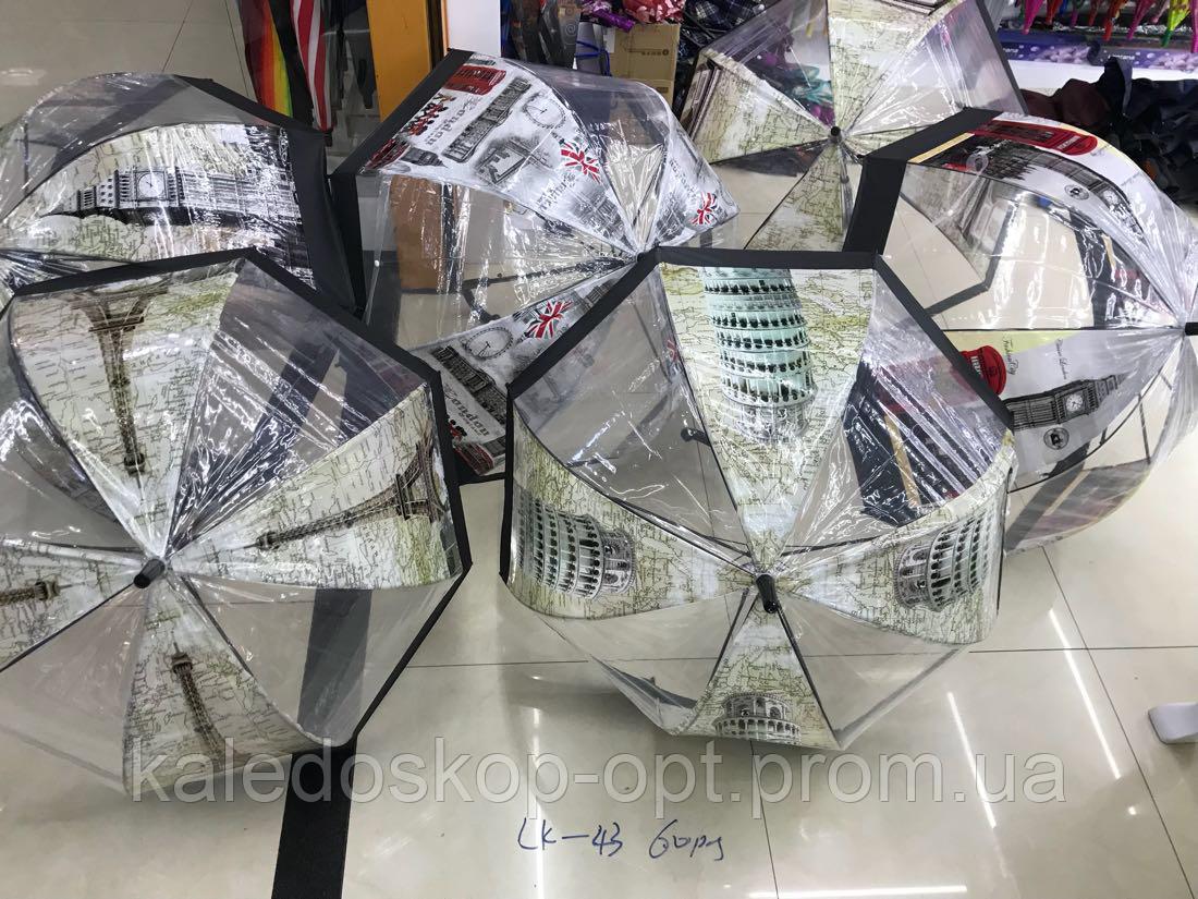 Зонт трость прозрачный города
