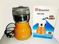 Кофемолка Domotec MS-1406 150W Электрическая  для измельчения кофе, орехов, фото 1