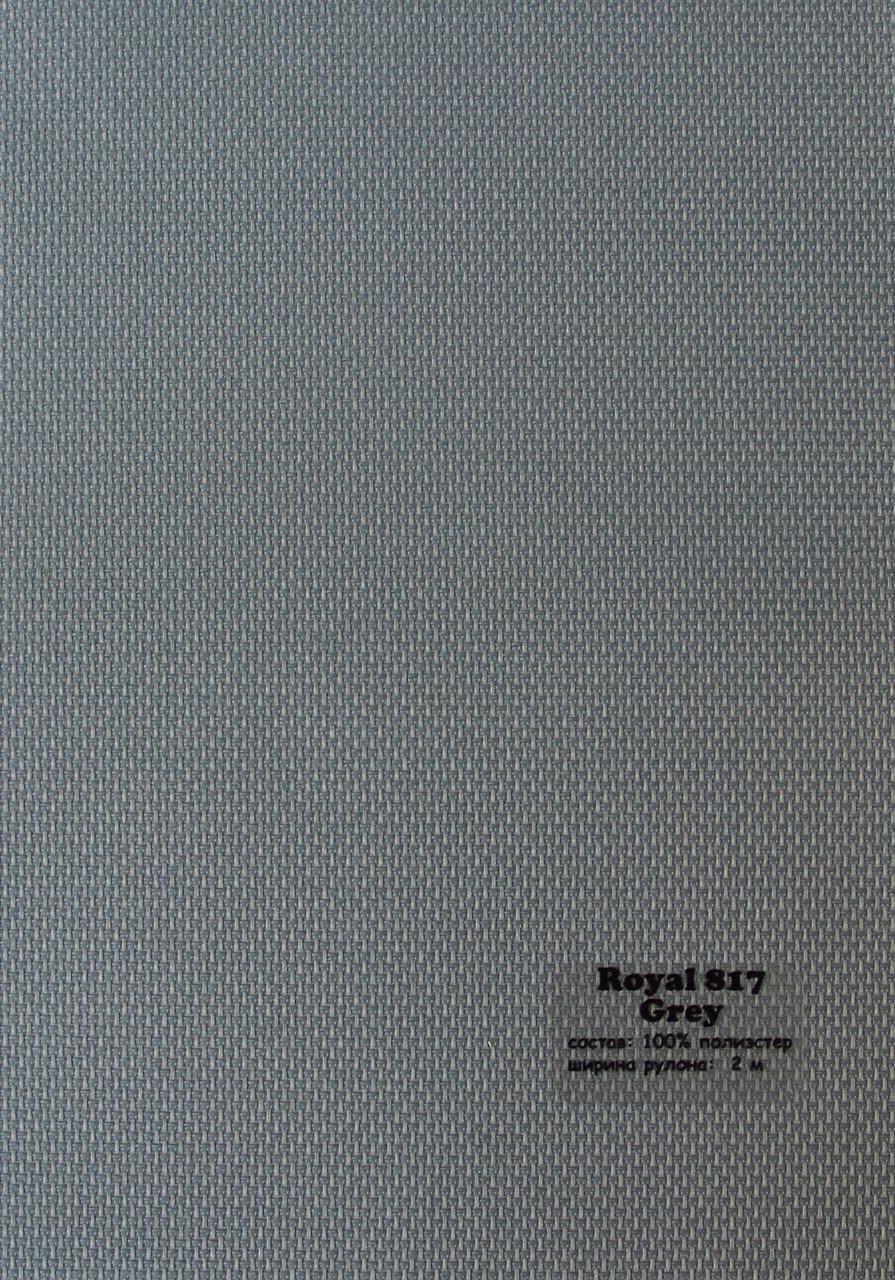 Рулонні штори Тканина Роял (Royal) Грей 817