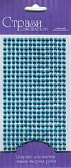 Стрази самоклеючі блакитні