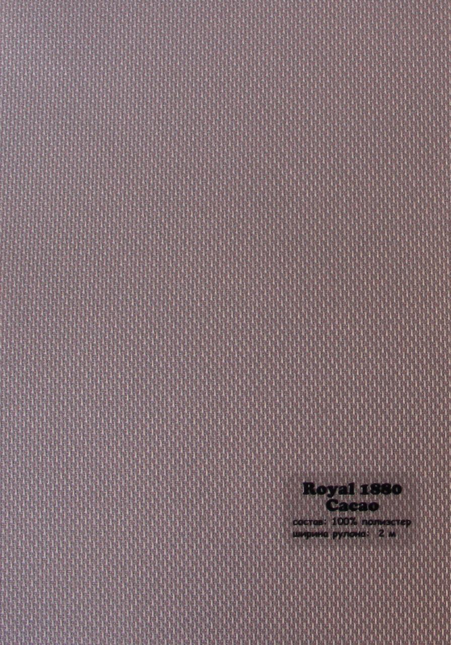 Рулонні штори Тканина Роял (Royal) Какао 1880