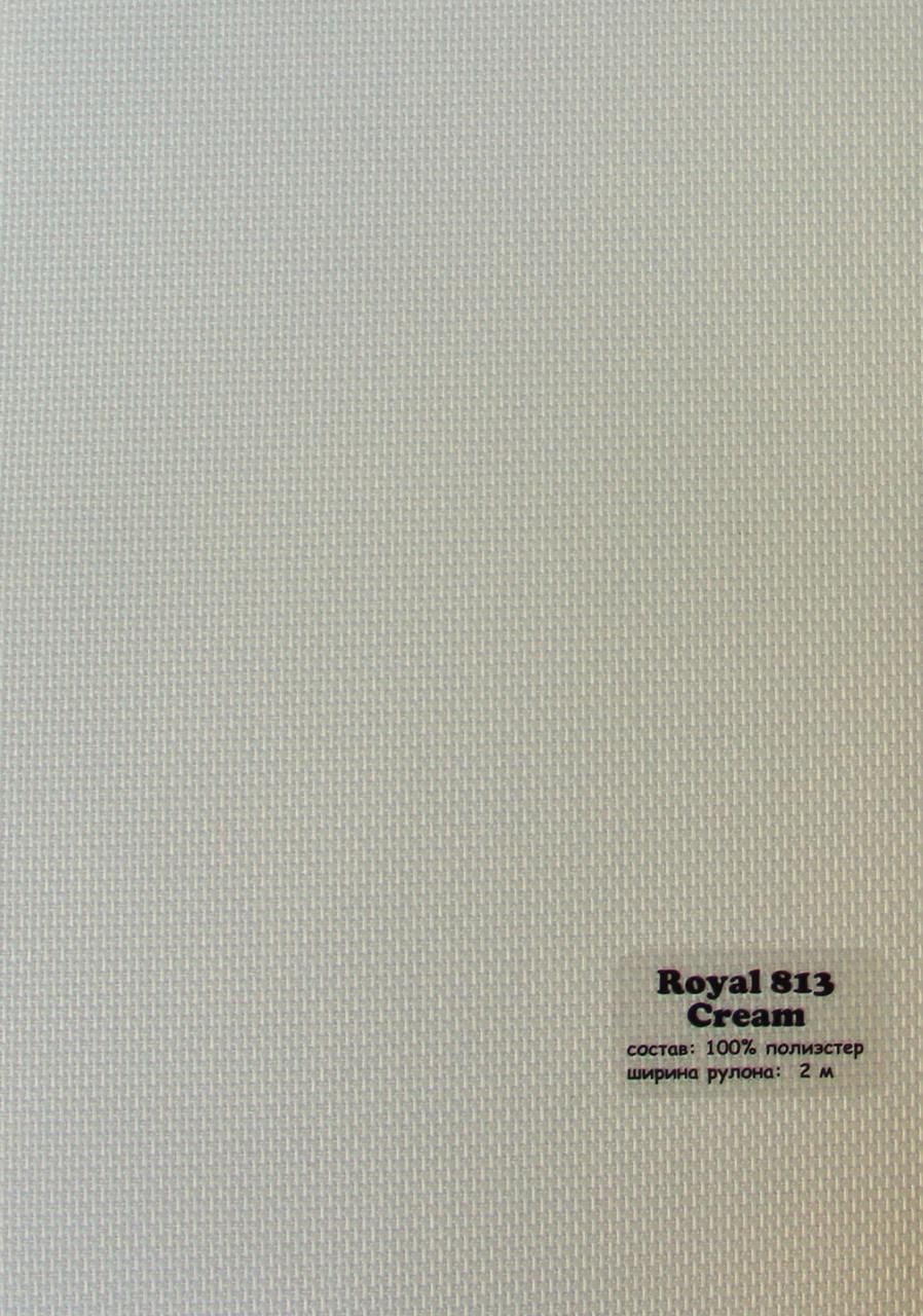 Рулонные шторы Ткань Роял (Royal) Кремовый 813