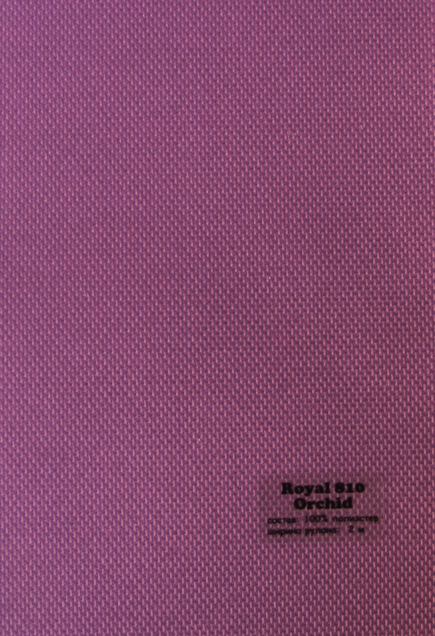 Рулонные шторы Ткань Роял (Royal) Лиловый 810