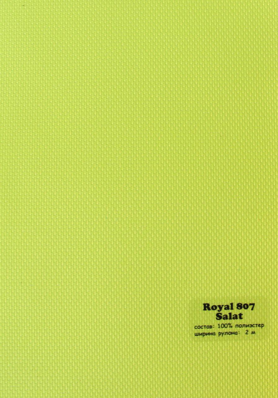 Рулонные шторы Ткань Роял (Royal) Салатовый 807