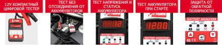 Тестер для аккумулятора цифровой, TELWIN, Италия, 802605, фото 2