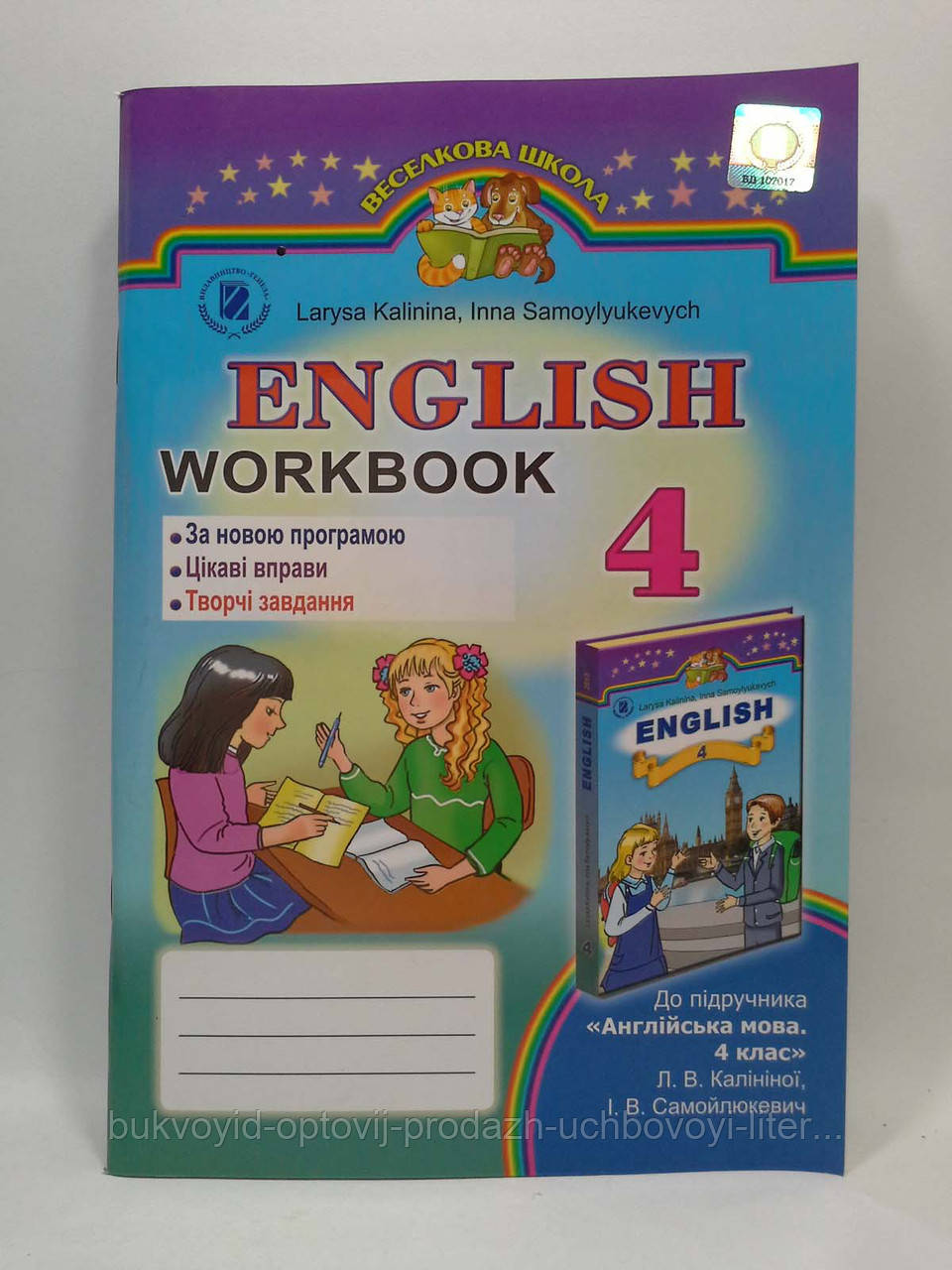 Робочий зошит Англійська мова 4 клас Калініна Генеза
