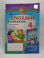 Робочий зошит Англійська мова 4 клас Калініна Генеза, фото 1