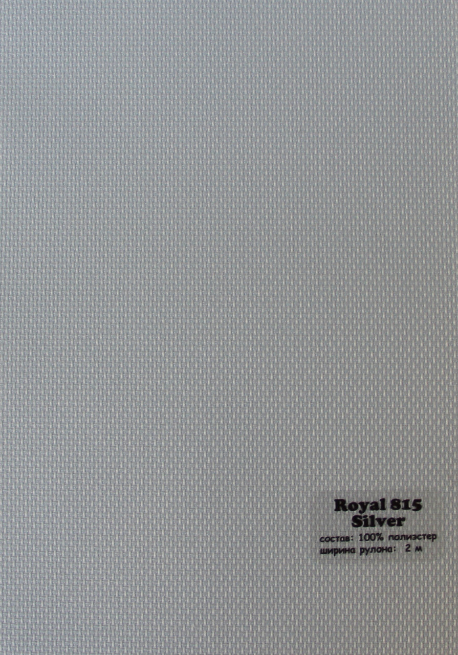 Рулонні штори Тканина Роял (Royal) Срібло 815