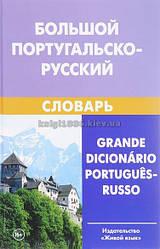 Португальский язык (Portugues)   Большой словарь   Живой язык