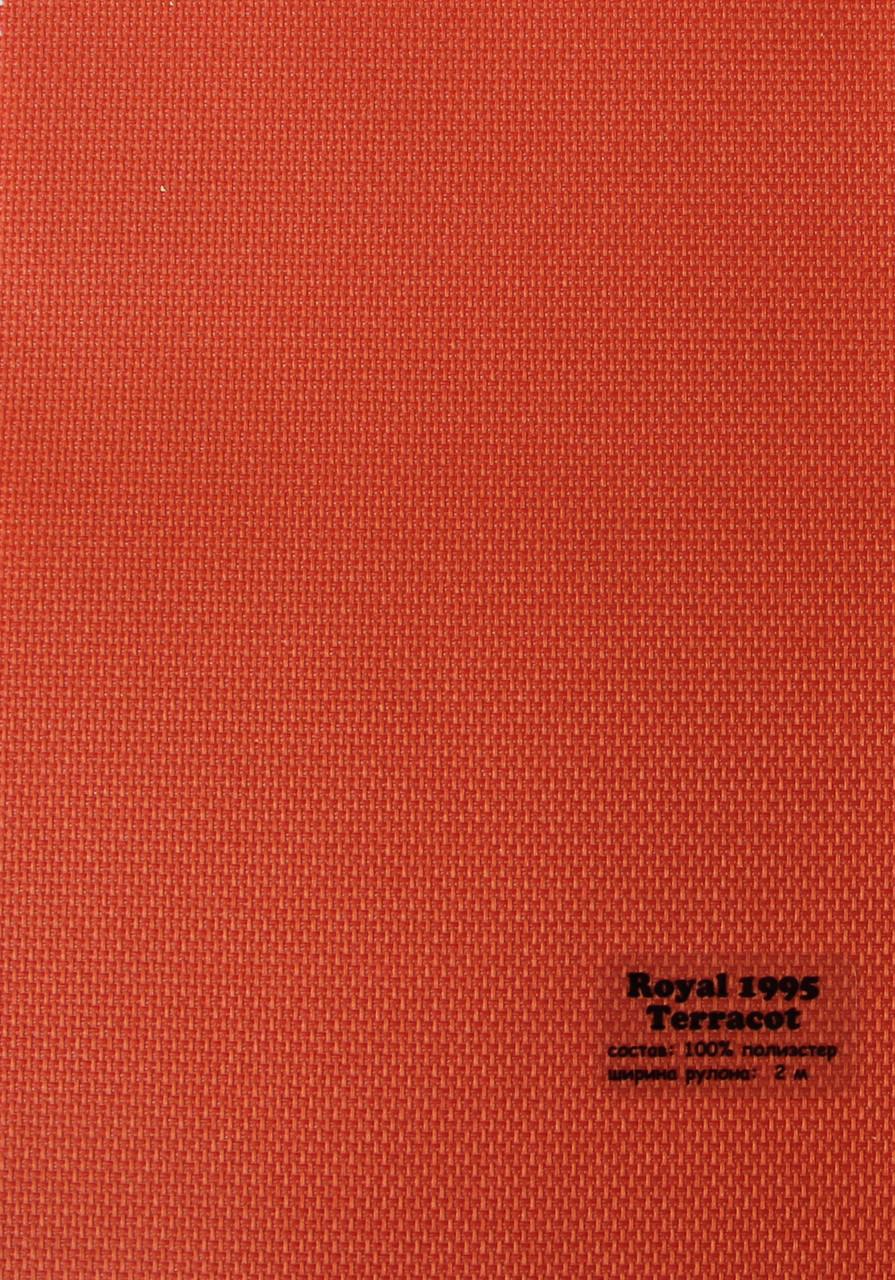 Рулонные шторы Ткань Роял (Royal) Терракот 1995