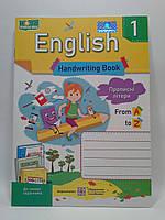 1 клас Робочий зошит Англійська мова 1 клас до Карпюк ПРОПИСНІ літери Вітушинська ЖОВТИЙ