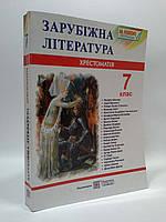 7 клас Світова література Хрестоматія Світленко
