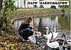 """ПРИРОДНЫЙ ПАРК """"АЛЕКСАНДРИЯ"""". 15.09.18., 14.10.18"""