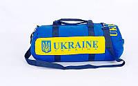 Сумка для тренировок с национальной украинской символикой UKRAINE GA-5633-5