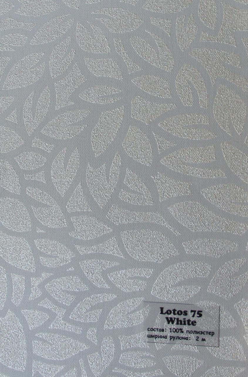 Рулонні штори Тканина Lotos White 75