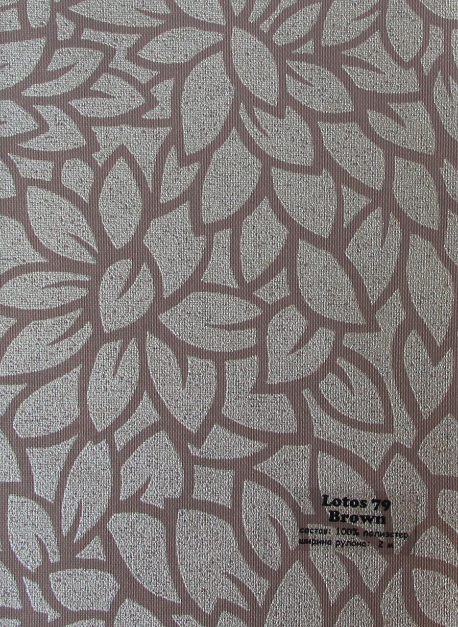 Рулонні штори Тканина Lotos Brown 79