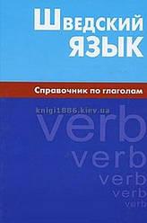 Шведский язык (Svenska) | Справочник по глаголам | Живой язык