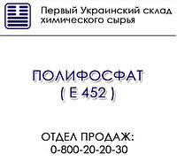 Полифосфат Е452