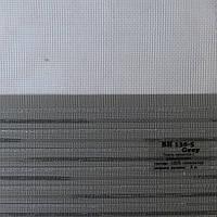 Рулонні штори День-Ніч Тканина Полотно Сірий ВН-130\5