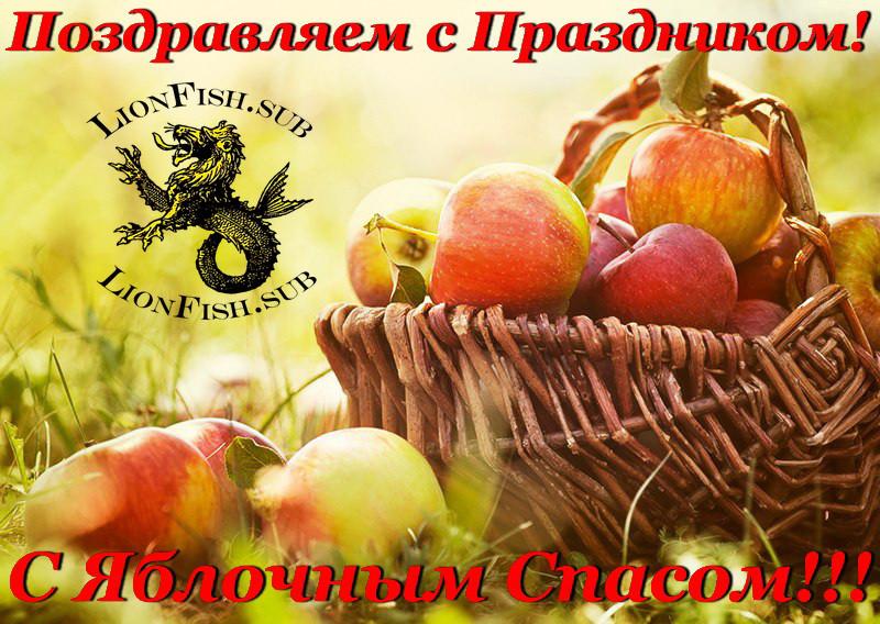 Поздравляем Вас с праздником Яблочного Спаса!